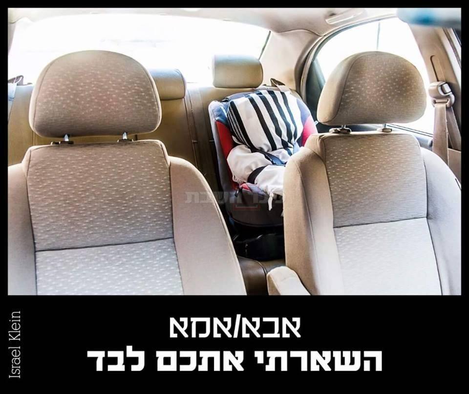 בעקבות אסון שכיחת הילד ברכב, אתמול (עיבוד: ישראל קליין)