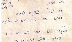 הרב והרבנית קוק: להצביע ג'