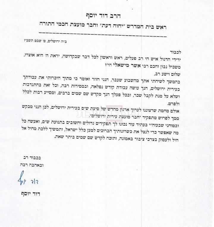 מכתבו של הגר''ד יוסף