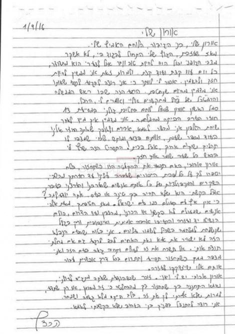 המכתב לאורון שאול
