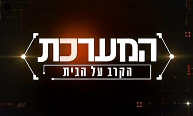 """ה""""תחקיר"""" של ערוץ 2: מסע הפחדה"""