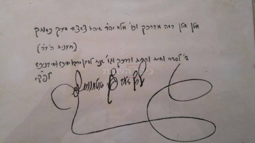 מכתב הברכה ל הרב מבריסק
