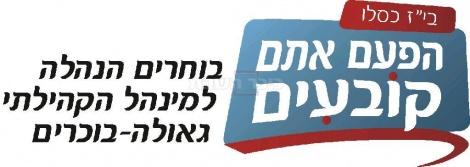 לוגו הבחירות למינהל הקהילתי