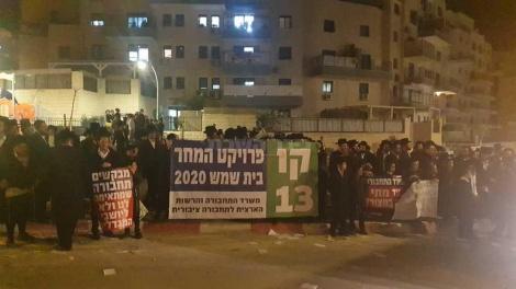 ההפגנה הערב בבית שמש (צילום: נחמן גולדשטיין)