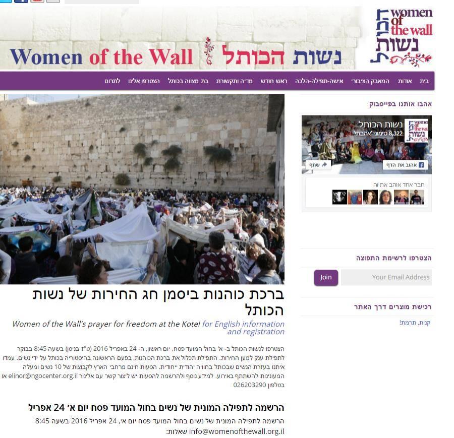 אתר נשות הכותל (צילום מסך)