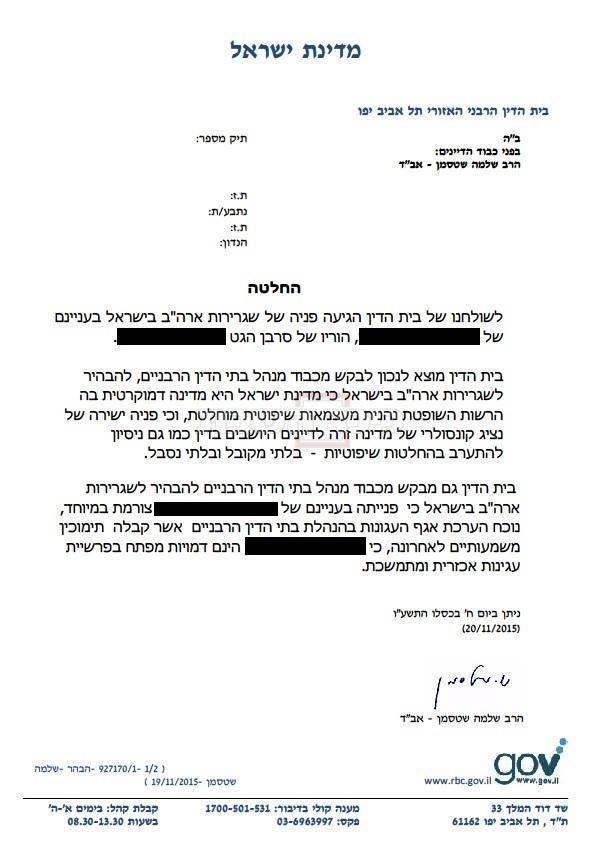 התייחסות הרב שטסמן לפניית השגרירות