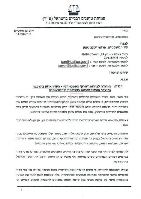 מכתב המחאה של עמותת הטוענים הרבניים