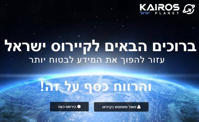 צילום מסך מאתר ''קיירוס ישראל''