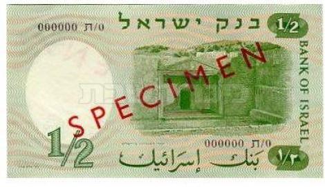 מערכת הקבורה העתיקה והמפוארת בגן הסנהדרין התנוססה על שטר חצי הלירה הישראלית (בנק ישראל)