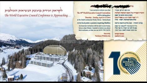 ההזמנה לוועידה