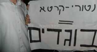 הפגנה בתל-אביב: נטורי קרתא בוגדים