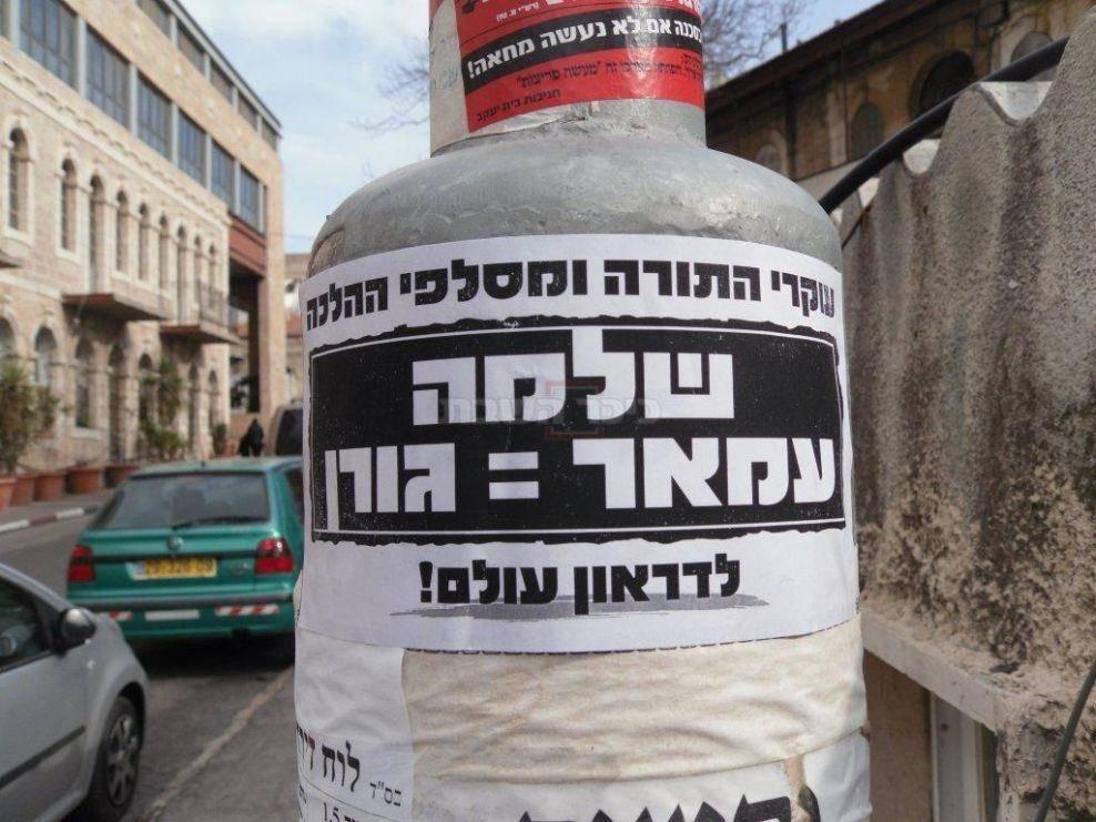 (צילום: מאיר אלפסי, כיכר השבת)