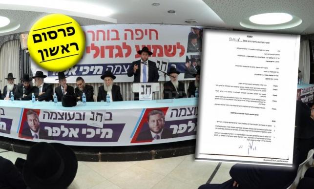 אלפר בכינוס 'דגל' בחיפה, אמש