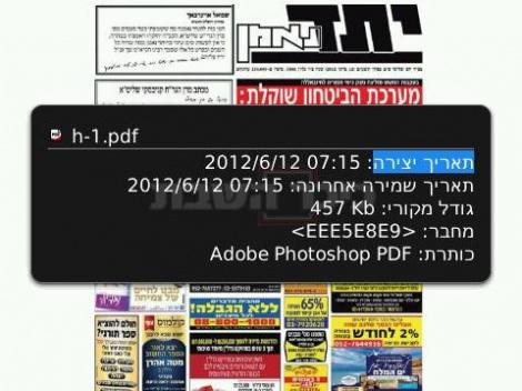 יצירת עמוד השער של העיתון ב-07:15