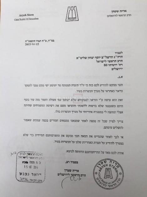 """מכתבו של הרב אריה שטרן לראשל""""צ הגר""""י יוסף"""