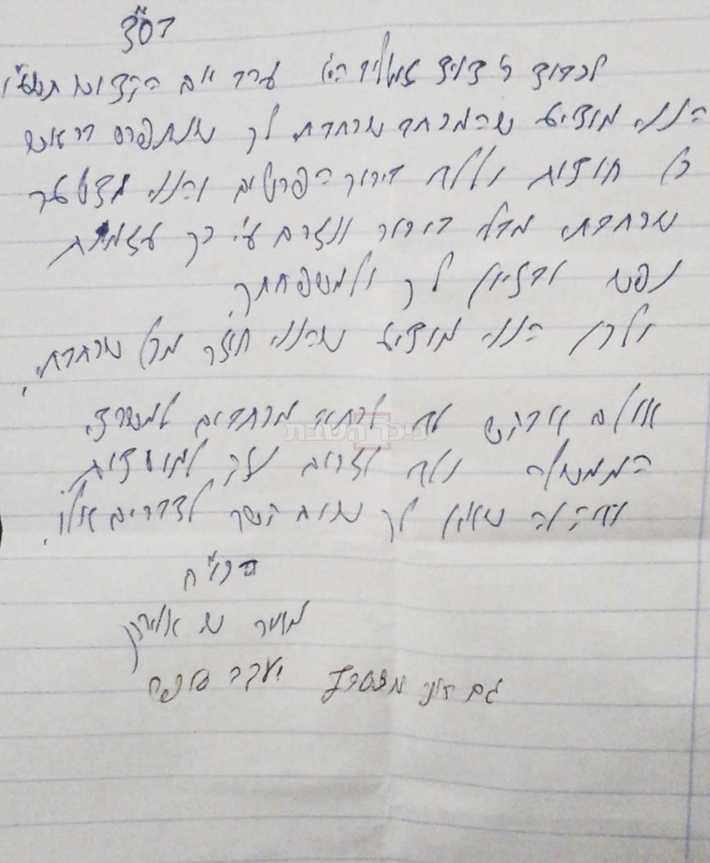 מכתבם של הרב סופר והרב אוירבך (צילום: כיכר השבת)