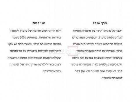 מתוך הטוויטר של @YishaiHarel