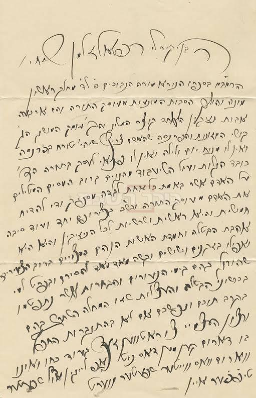 העמוד השני (צילום: בית המכירות הפומביות קדם)