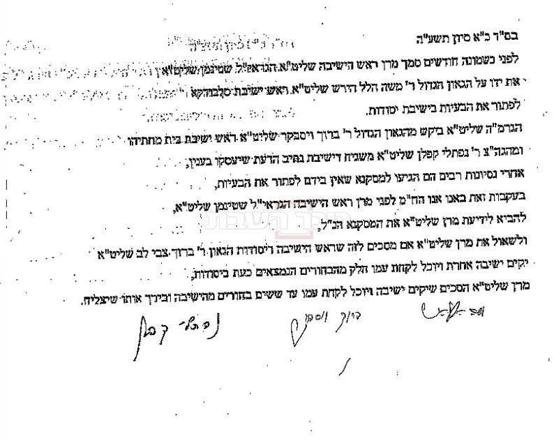המכתב של ראשי הישיבות  (צילום: אלי קובין)