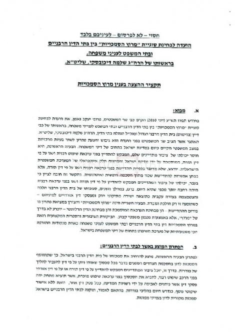"""בלעדי - המלצות הוועדה - תחת הכותרת """"חסוי"""""""