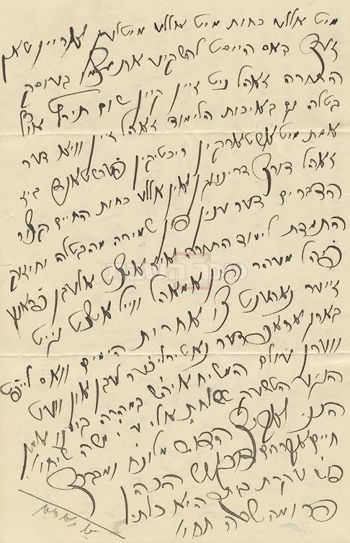 העמוד הראשון של המכתב (צילום: בית המכירות הפומביות קדם)