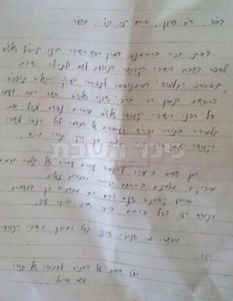 מכתבו של הרב אשר אריאלי, צילום 'כיכר השבת'