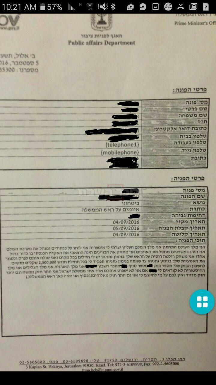 מכתב האיום (צילום: דוברות המשטרה)