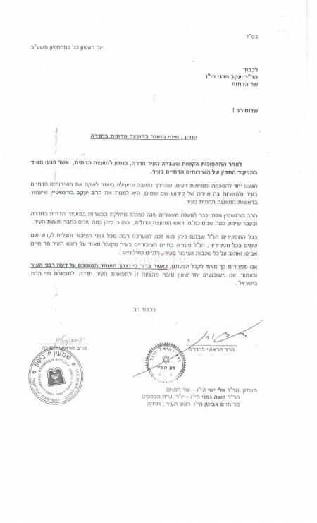 מכתבם של שני הרבנים לשר