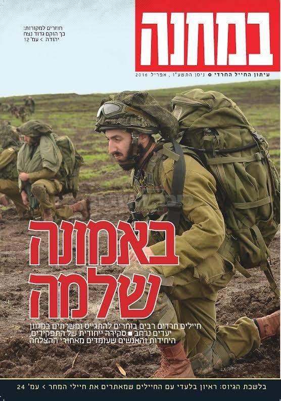 שער הגרסה החרדית של העיתון
