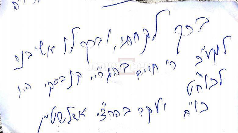 מכתב התשובה של הגאון הצדיק זצ''ל