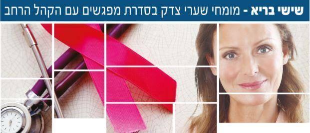 התמודדות עם סרטן הנשים בכינוס מיוחד. צילום: יחצ