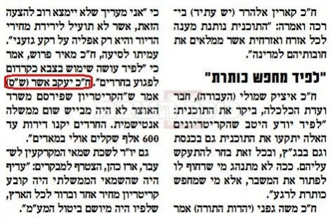 """הטעות ב""""ישראל היום"""" (צילומסך)"""