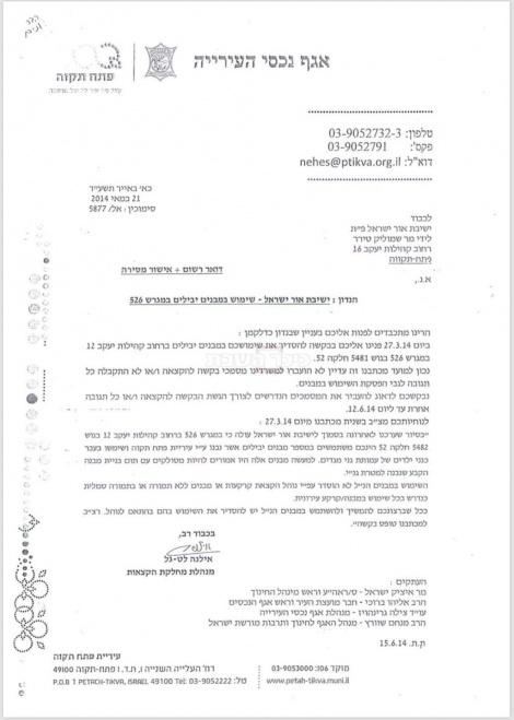 המכתב שנשלח ב-2014