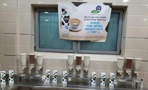 עמדות טרה לאומרי הסליחות. - עמדות קפה עם חלב טרה לציבור אומרי הסליחות