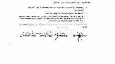 מכתב המחאה של דייני בית הדין הגדול אל הרב דיכובסקי