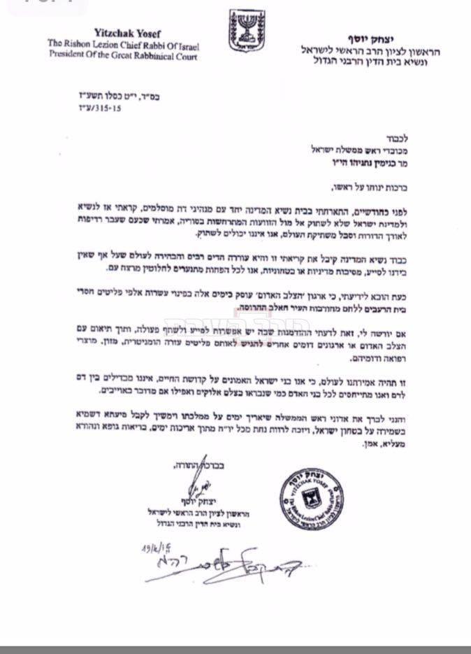 המכתב של הראשון לציון לראש הממשלה