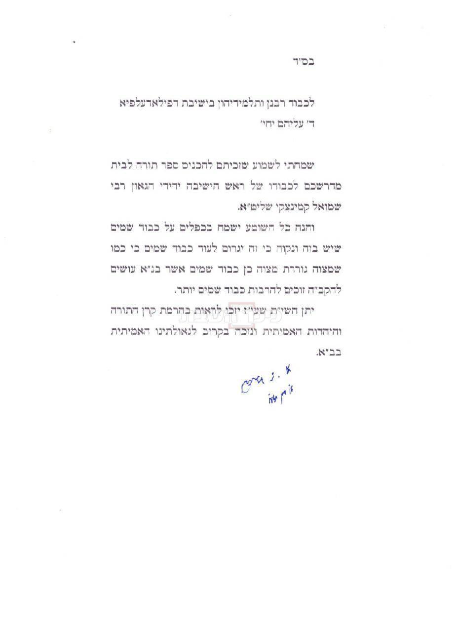 המכתב של מרן הרב שטיינמן