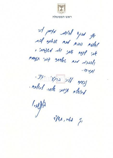 מכתב התודה של ראש הממשלה. צילום: לשכת ראש הממשלה