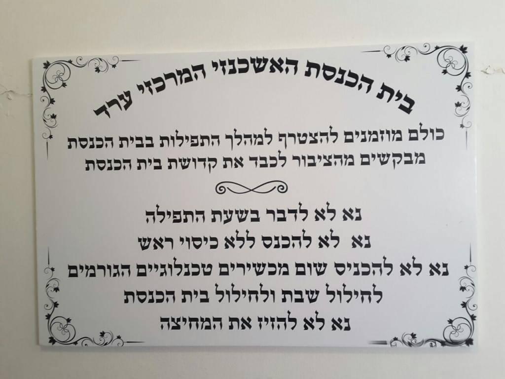 שילוט שנתלה בבית הכנסת המקומי