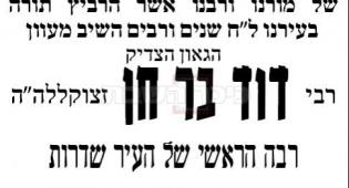 """נפטר רבה של שדרות, רבי דוד בר-חן זצ""""ל"""