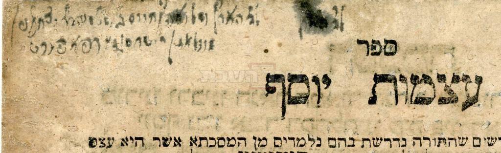 כתב היד של רבי חיים מוולוז'ין