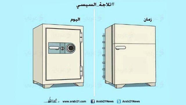קריקטורה המתארת את המקרר של א-סיסי בצעירותו וכעת (מתוך פייסבוק)