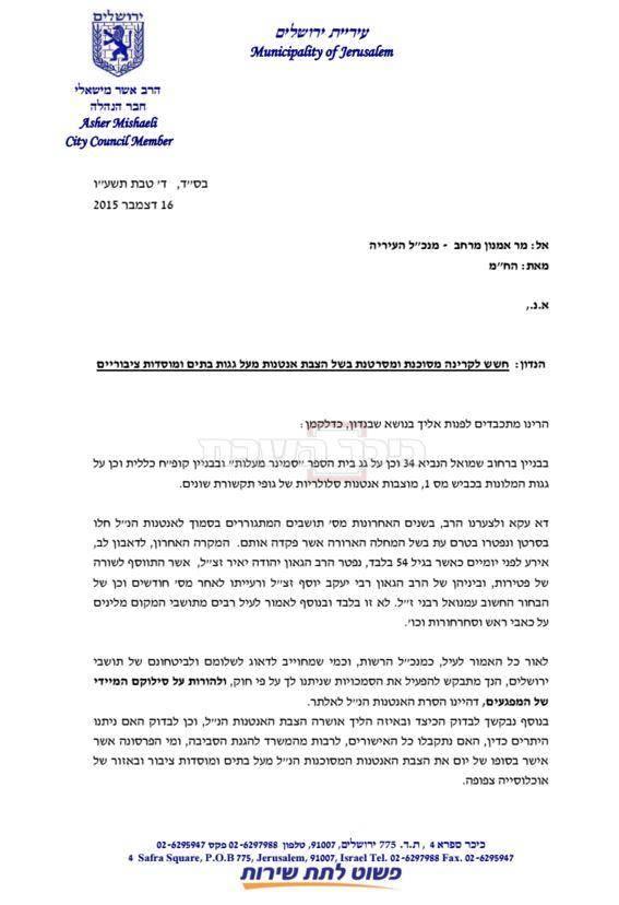 מכתב חברי המועצה למנכ