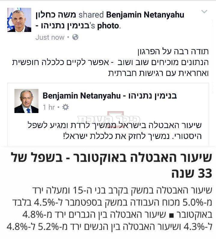 צילום מסך, מתוך פייסבוק