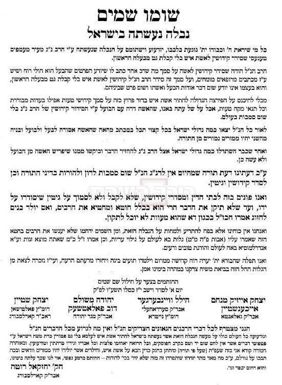 הרבנים נגד מסדר הקידושין