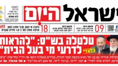 הכותרת ב'ישראל היום'