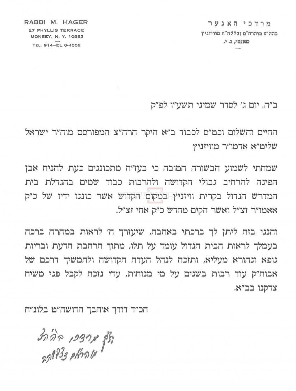מכתב הרבי מויז'ניץ מונסי