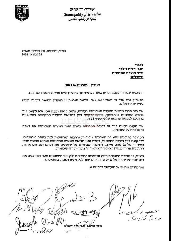 מכתב הדרישה של חברי המועצה לבטל את הדיון