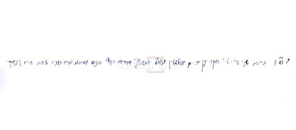 המכתב של מרן הגר''ח קנייבסקי