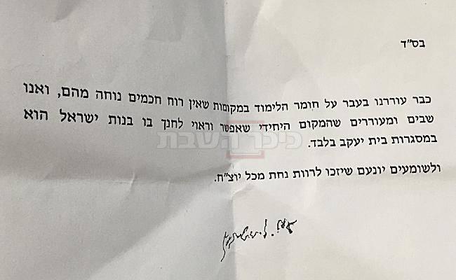 מכתבו של מרן הגראי